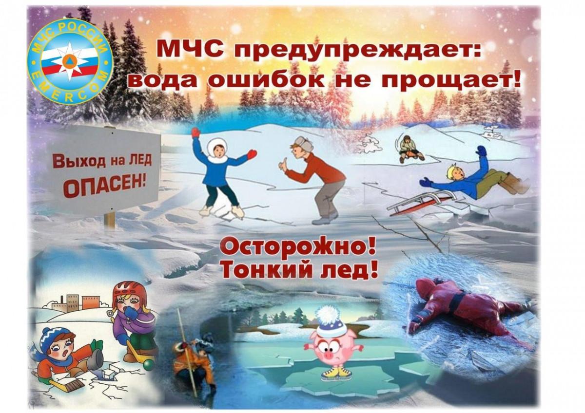 https://voschk-psh.edu.yar.ru/2020_2021/1266_ostorozhno_tonkiy_led_w300_h200.jpg